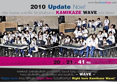 Kamikaze WAVE