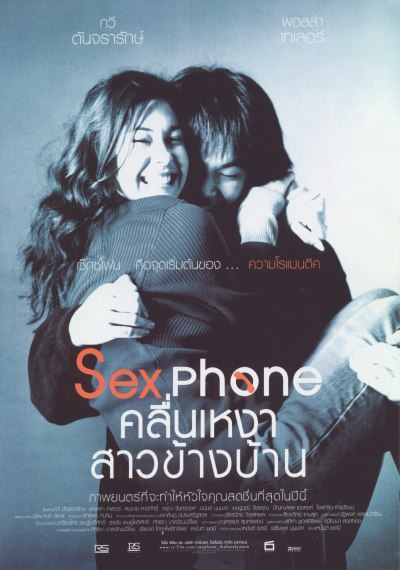 映画「sex phone」の主題歌